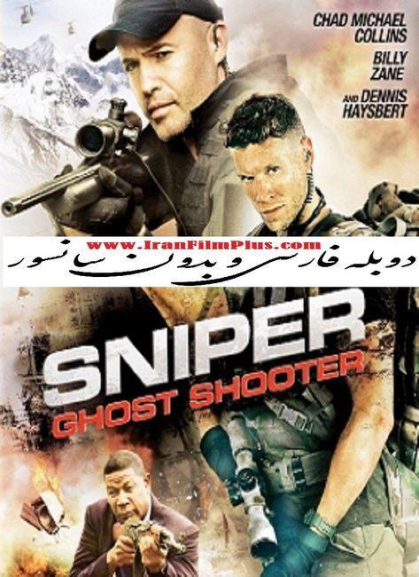 فیلم دوبله: تک تیرانداز: شبح تیرانداز 2016 Sniper: Ghost Shooter