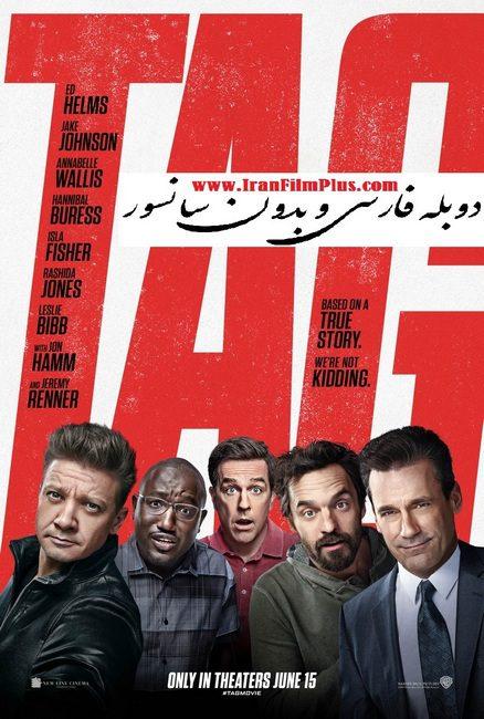 فیلم دوبله: تگ (2018) Tag