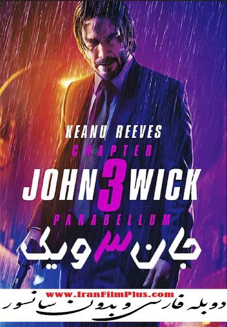 فیلم دوبله: جان ویک ۳: پارابلوم (2019) John Wick: Chapter 3 – Parabellum