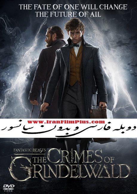 فیلم دوبله: جانوران شگفتانگیز: جنایات گریندلوالد (2018) Fantastic Beasts: The Crimes of Grindelwald