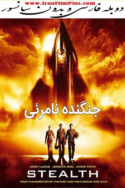 فیلم دوبله: جنگنده نامرئی (2005) Stealth