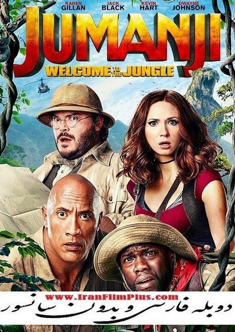 فیلم دوبله جومانجی: به جنگل خوش آمدید 2017 Jumanji: Welcome to the Jungle