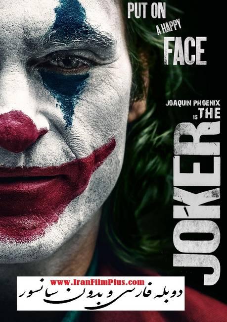 فیلم دوبله: جوکر 2019 Joker