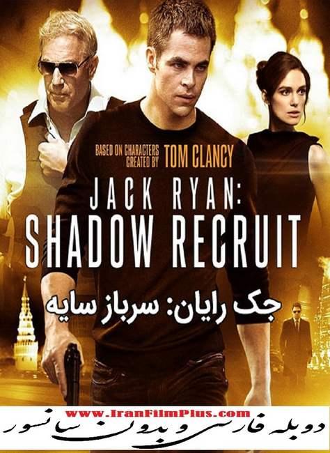 فیلم دوبله: جک رایان - سرباز سایه 2014 Jack Ryan: Shadow Recruit