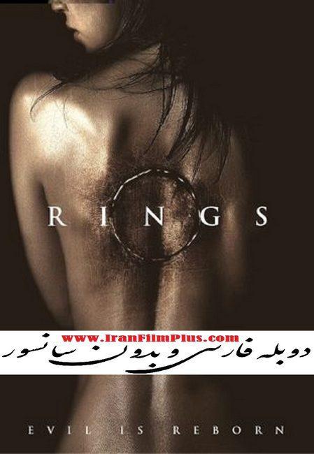 فیلم دوبله: حلقه ها 2017 Rings