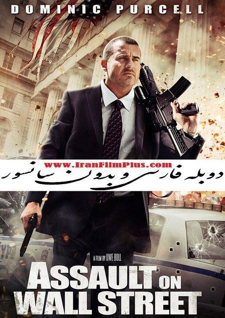 فیلم دوبله حمله به وال استریت 2013 Assault on Wall Street