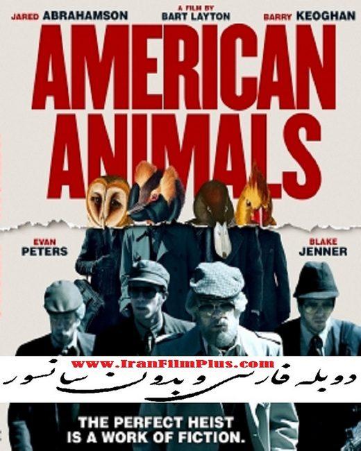 فیلم دوبله: حیوانات آمریکایی (2018) American Animals