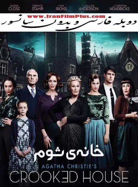 فیلم دوبله: خانه شوم 2017 Crooked House