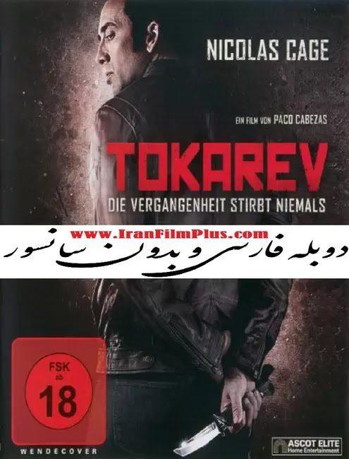 فیلم دوبله: خشم / توکارف 2014  Rage / Tokarev