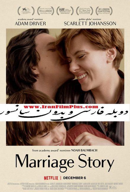 دانلود فیلم جدید دوبله فارسی Marriage Story