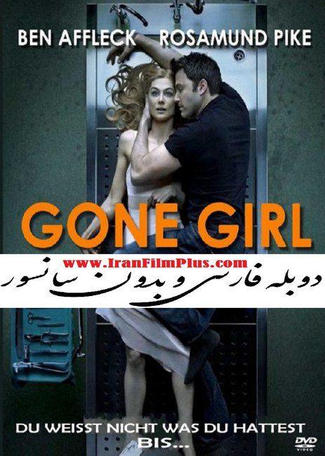 فیلم دوبله: دختر گمشده 2014 Gone Girl