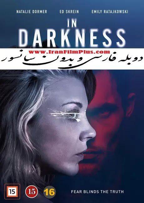 فیلم دوبله: در تاریکی 2018 In Darkness