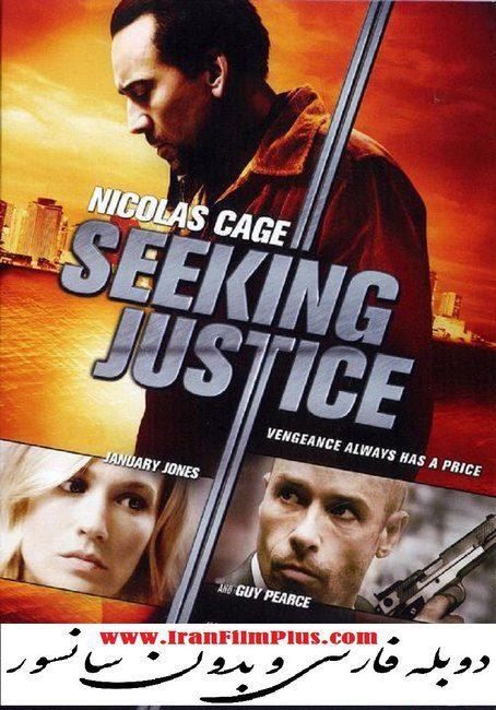 فیلم دوبله: در جستجوی عدالت 2011 Seeking Justice