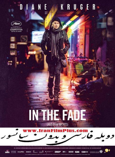 فیلم دوبله: در محو شدگی 2017 In the Fade