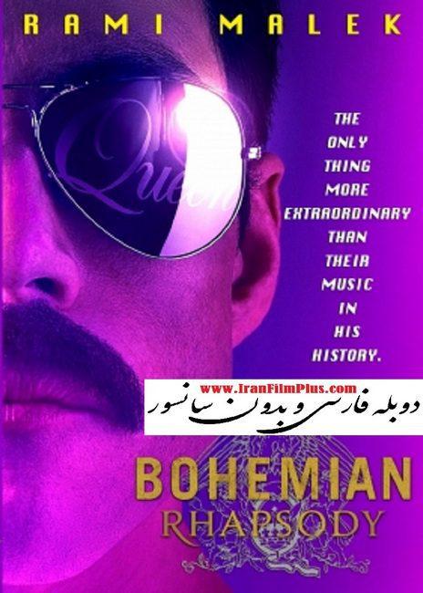فیلم دوبله: راسپودی بوهمی (2018) Bohemian Rhapsody