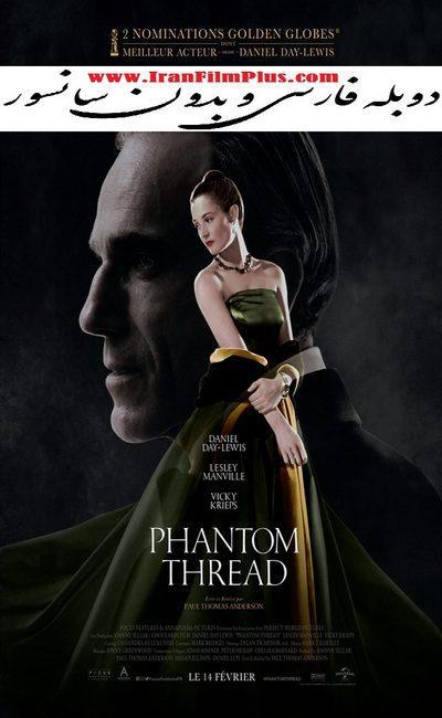 فیلم دوبله: رشته خیال (2017) Phantom Thread