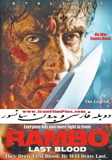 فیلم دوبله رمبو 5 - آخرین خون (2019) Rambo 5 - Last Blood