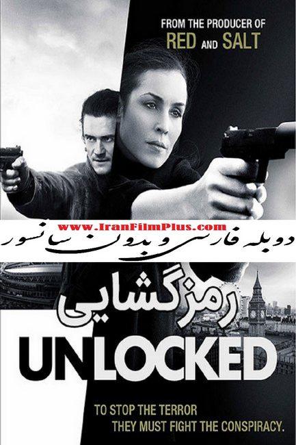 فیلم دوبله: رمز گشایی (2017) Unlocked