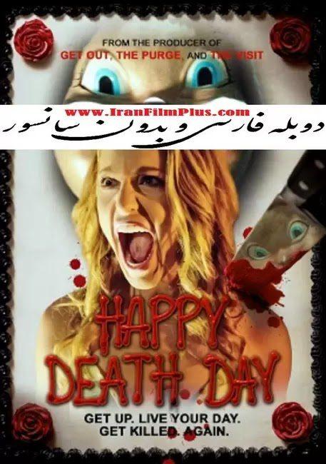 فیلم دوبله: روز مرگت مبارک 2017 Happy Death Day