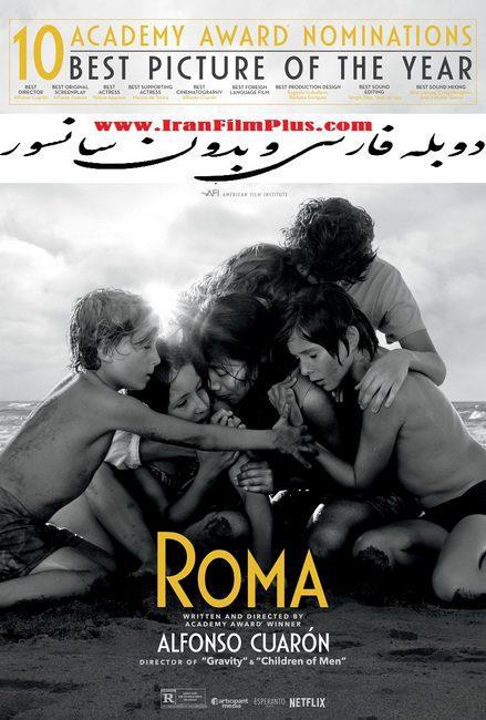 فیلم دوبله: روما (2018) Roma