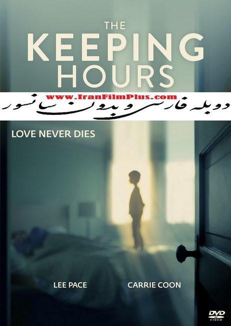 فیلم دوبله: ساعت رفت و روب (2017) The Keeping Hours