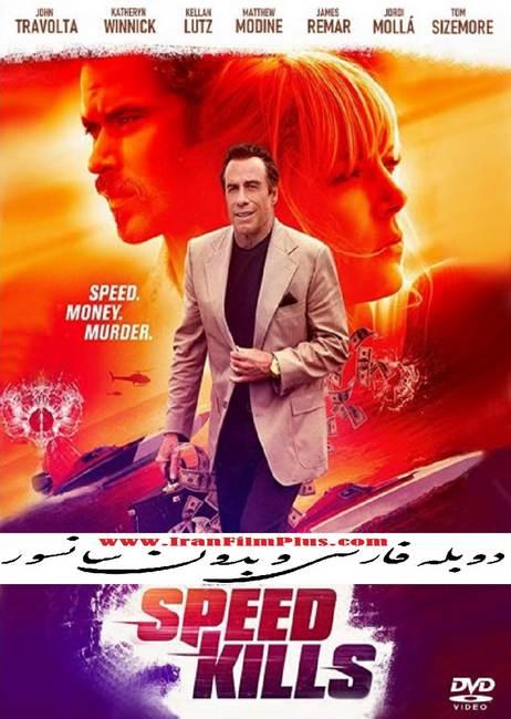 فیلم دوبله: سرعت می کشد (2018) Speed Kills