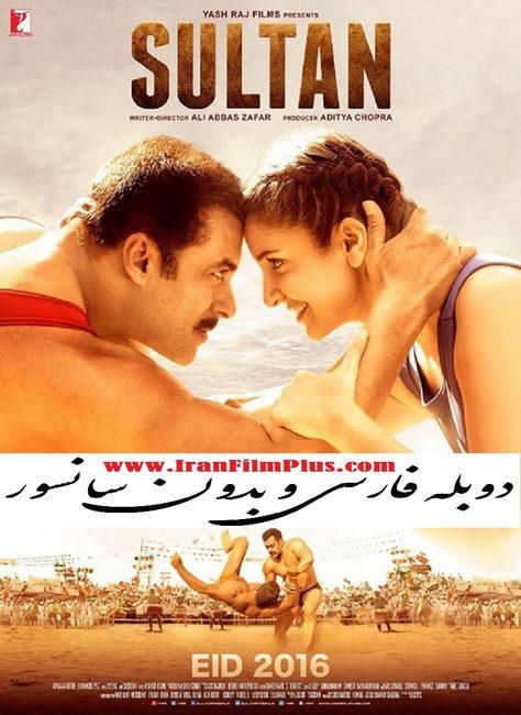 فیلم دوبله: سلطان 2016 Sultan