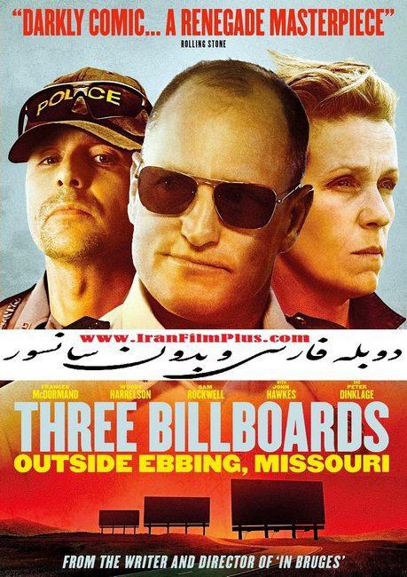 فیلم دوبله: سه بیلبورد خارج از ابینگ، میزوری (2017) Three Billboards Outside Ebbing, Missouri