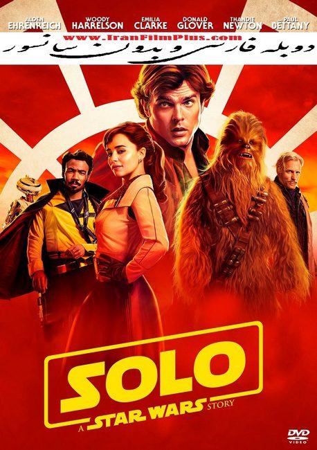 فیلم دوبله: سولو- داستانی از جنگ ستارگان (2018) Solo: A Star Wars Story