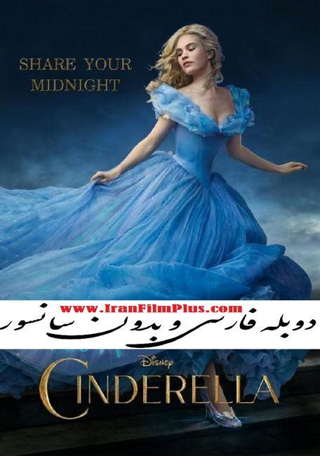 فیلم دوبله: سیندرلا 2015 Cinderella