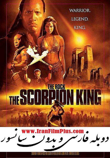 فیلم دوبله: شاه عقرب 2002 The Scorpion King