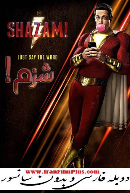 فیلم دوبله: شزم ! (2019) ! Shazam