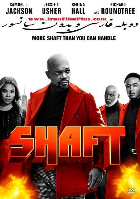 فیلم دوبله: شفت 2019 Shaft