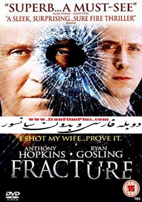 فیلم دوبله: شکستگی 2007 Fracture