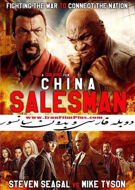 فیلم دوبله فروشنده چینی 2017 China Salesman