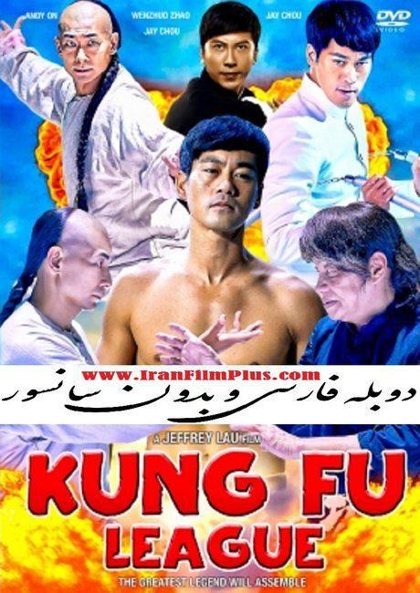 فیلم دوبله لیگ گونگ فو 2018 Kung Fu League