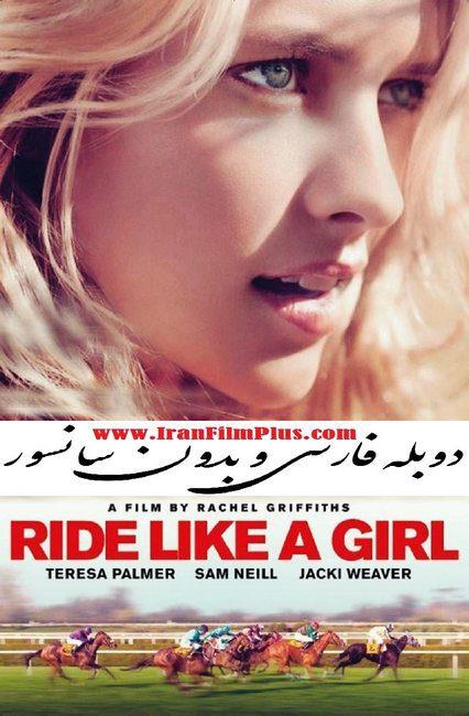 فیلم دوبله: مثل یک دختر سواری کن 2019 Ride Like a Girl