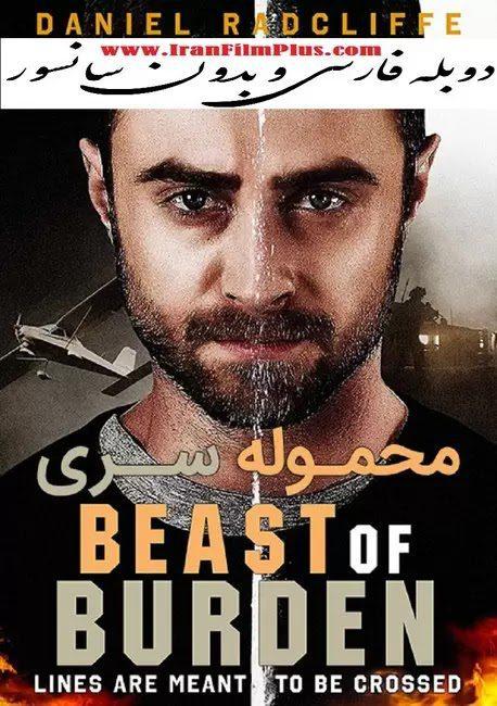 فیلم دوبله: محموله سری (2018) Beast of Burden