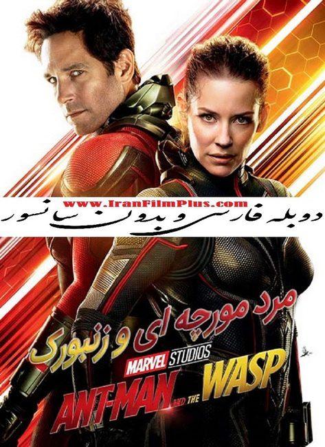 فیلم دوبله: مرد مورچه ای و زنبورک 2018 Ant-Man and the Wasp