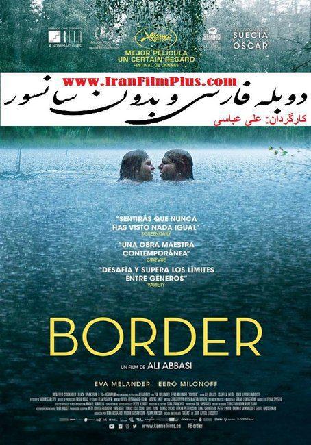 فیلم دوبله: مرز 2018 Border