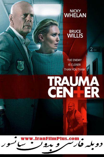 فیلم دوبله: مرکز تروما 2019 Trauma Center