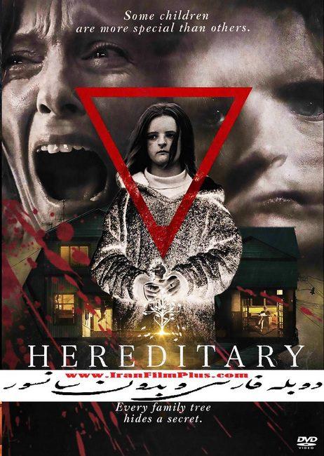 فیلم دوبله: موروثی (2018) Hereditary