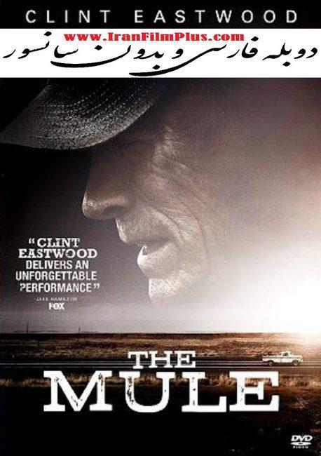 فیلم دوبله مول 2018 The Mule