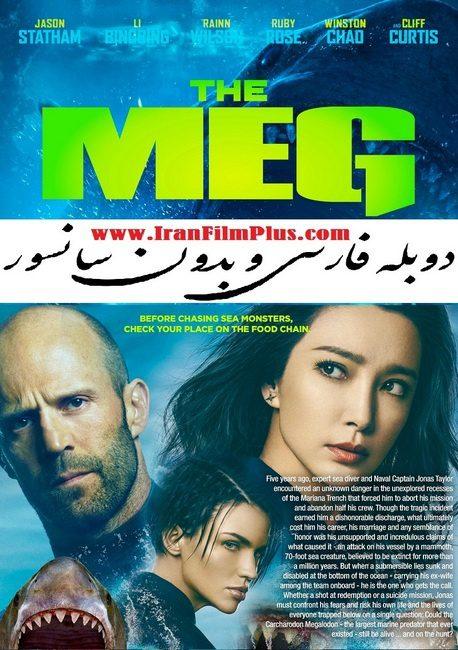 فیلم دوبله: مگ 2018 The Meg