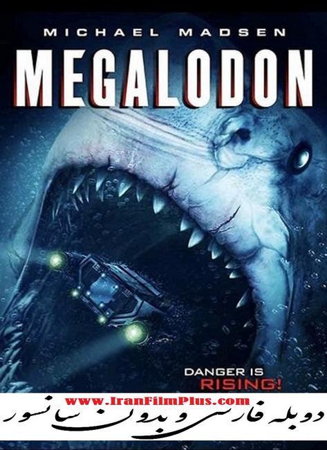 فیلم دوبله: مگالودون 2018 Megalodon