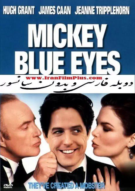 فیلم دوبله: میکی زاغه 1999 Mickey Blue Eyes