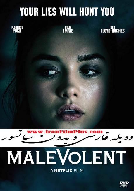 فیلم دوبله: نحس (2018) Malevolent