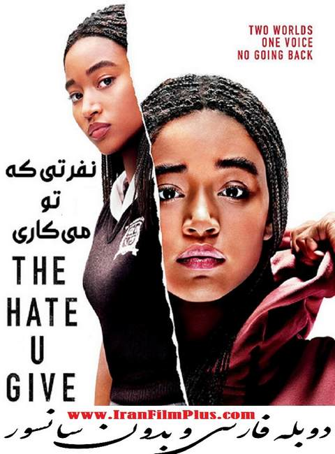 فیلم دوبله: نفرتی که تو می کاری (2018) The Hate U Give