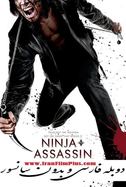 فیلم دوبله: نینجای آدمکش 2009 Ninja Assassin