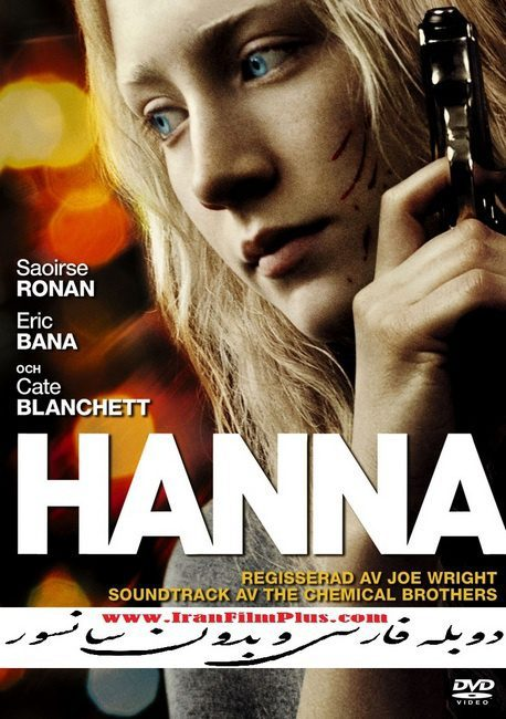 فیلم دوبله: هانا 2011 Hanna